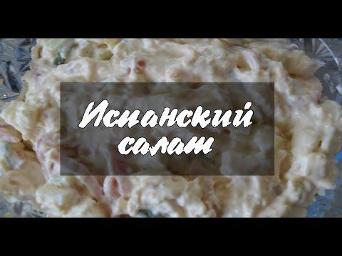 Испанский салат - Вкусные рецепты