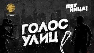 """Айбек Кабаев, лучшее выступление на шоу """"Голос Улиц""""!"""