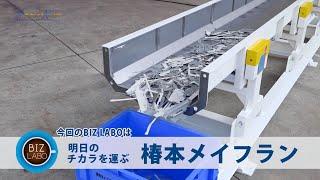 2020年3月21日放送分 滋賀経済NOW