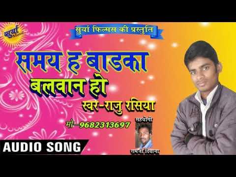 Samay Ha Badka Balwan Ho||Raju Rasiya Ka Hit Bhojpuri Song