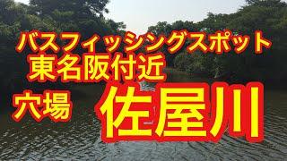 穴場愛知県バスフィッシングスポット佐屋川東名阪付近