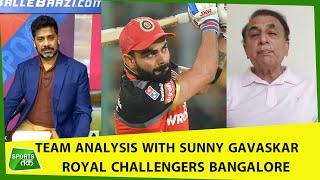 RCB Preview by SUNIL GAVASKAR: Virat के पास IPL Trophy जीतने का सुनहरा मौका | Vikrant Gupta