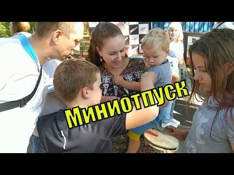 Миниотпуск. Дети довольны/ Семья Фетистовых