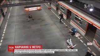 У празькому метро зі стріляниною провели навчання екстрені служби