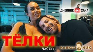 Дневник Хача - Тёлки (Часть1)