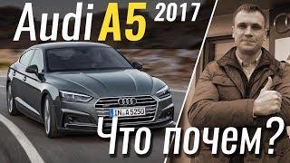 #ЧтоПочем: Audi A5 за 28.000 € / 2 cезон 3 cерия