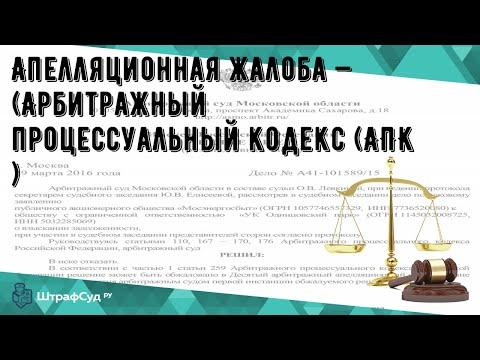 Апелляционная жалоба —  (Арбитражный процессуальный кодекс (АПК )