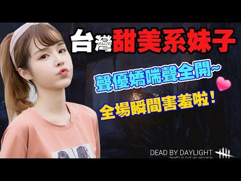【DBD 黎明死線】台灣甜美系萌妹● 玩到發出嬌喘聲!小哥哥們真的會暴動!