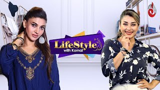 Body Shaming | Lifestyle With Komal | Sana Fakhar | Komal Rizvi | Aaj Entertainment