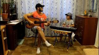 кавер Noize mc  папа с дочкой дурачатся