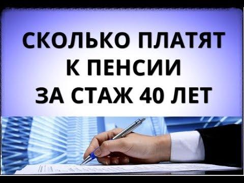 Сколько платят к пенсии за стаж 40 лет