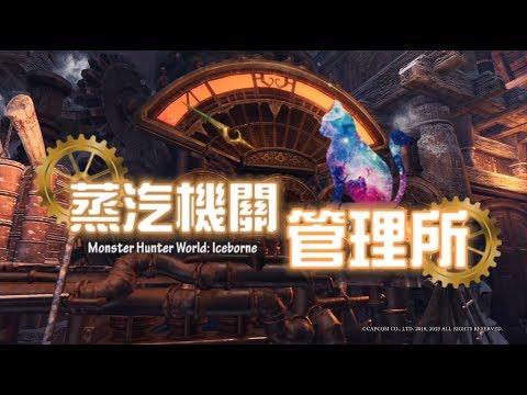 【小游】蒸汽機關管理所抽抽樂 《魔物獵人:世界 Monster Hunter World: Iceborne 》