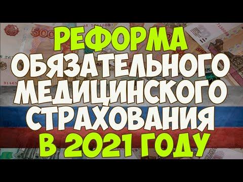 Реформа обязательного медицинского страхования в 2021 году