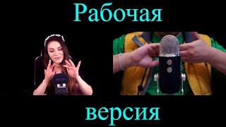 АСМР Битва - Рабочая версия))