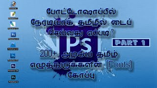 download tamil fonts for photoshop - मुफ्त ऑनलाइन