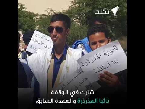 بالفيديو.. وقفة احتجاجية لشباب المذرذرة