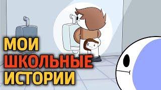 Мои Школьные Истории ● Русский Дубляж