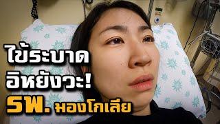 Ep. 3 - เข้ารพ. มองโกเลียทุกสิ่งอิหยังวะ! I Crazy Mongolian Hospital and other things