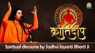 Krantideep | Spiritual Discourse by Sadhvi Jayanti Bharti | Part 1/2