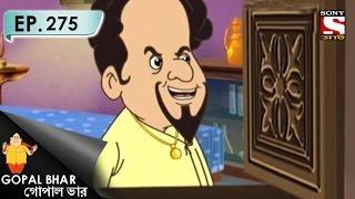 Gopal Bhar (Bangla) - গোপাল ভার (Bengali) - Ep  275 - Nobab Holo Gadha