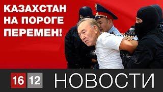 КАЗАХСТАН НА ПОРОГЕ ПЕРЕМЕН!