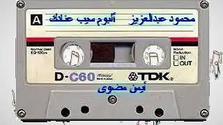 محمود عبدالعزيز _ ألبوم سيب عنادك تحميل MP3