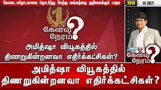 அமித்ஷா வியூகத்தில் திணறுகின்றனவா எதிர்க்கட்சிகள்? | 14.07.19 | Kelvi Neram