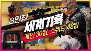 [배틀그라운드]빅헤드 - 세계 신기록 48킬 , 개인30킬 스쿼드(3인칭)