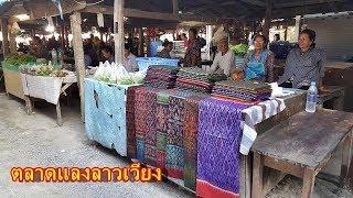 ลาวในภาคกลางของไทย EP7:ตลาดเเลงลาวเวียง(เวียงจันทน์) บ้านดอนคา ของพื้นบ้านนานาชนิด