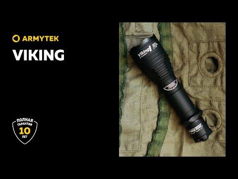 Viking — фонарь для охоты на средних расстояниях