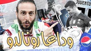 كيف فاز اياكس على اليوفي .. إنتصار الكرة الشاملة وخروج رونالدو !!