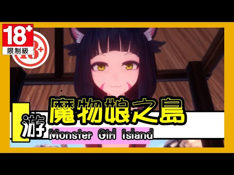 對這遊戲真的無話可說!《魔物娘之島 Monster Girl Island: Prologue》Steam免費