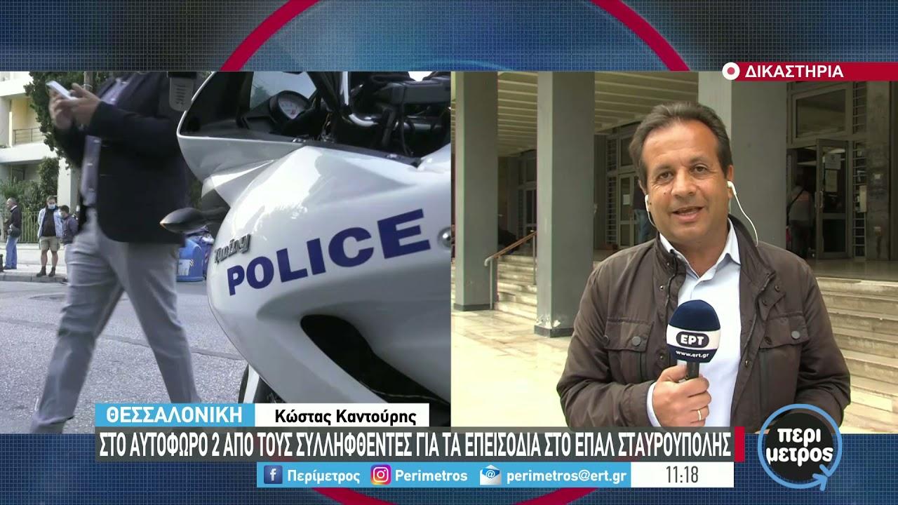 Στο αυτόφωρο 2 από τους συλληφθέντες για τα επεισόδια στο ΕΠΑΛ Σταυρούπολης | 06/10/2021 | ΕΡΤ