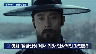 """[NEWS] [인터뷰] 김훈 """"영화 '남한산성'에서 가장 인상적인 장면은…"""""""