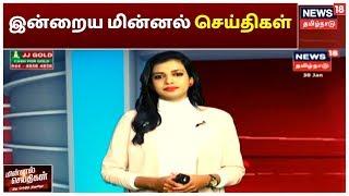 இன்றைய மின்னல் செய்திகள் | Today's Top Flash News | News18 Tamil Nadu | 30.Jan.2020