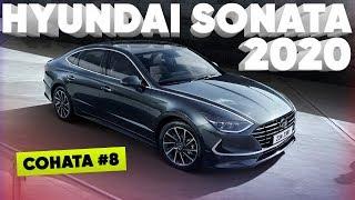 Соната #8/Новая Hyundai Sonata 2020/Большой тест драйв