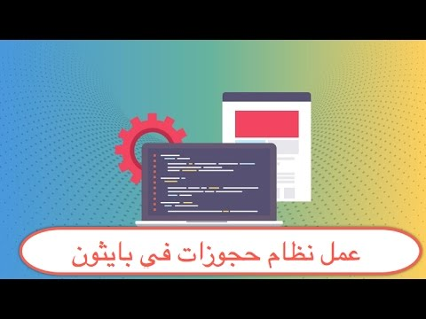 52- Python UI |   2 عمل نظام حجوزات في بايثون