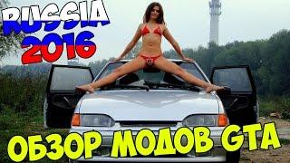Обзор Мода для GTA (Россия 2016)