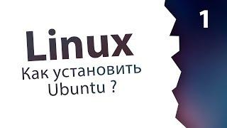 Как установить Ubuntu Linux