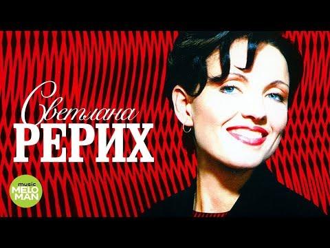 Светлана Рерих  - Ладошки (Альбом 1997)