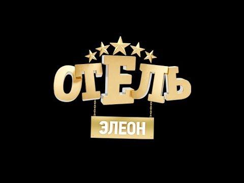 Отель Элеон - Львица из Провинции (Full Available Version) (Mastered)