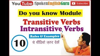 Transitive and Intransitive verbs: All Verbs in English Grammar