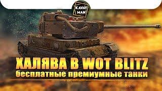 Халявные акционные и прем танки за все время / WoT Blitz