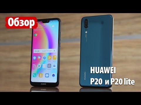 Смартфон Huawei P20 (EML-L29) синий