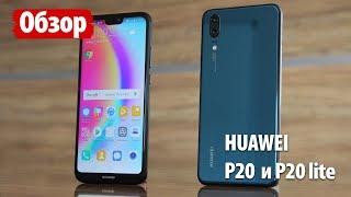 Все о Huawei P20 и P20 lite. ЧТО ВЫБРАТЬ?