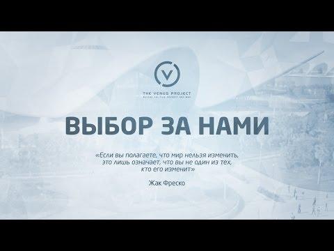 Жак Фреско «Проект Венера» - фильм для умных людей!