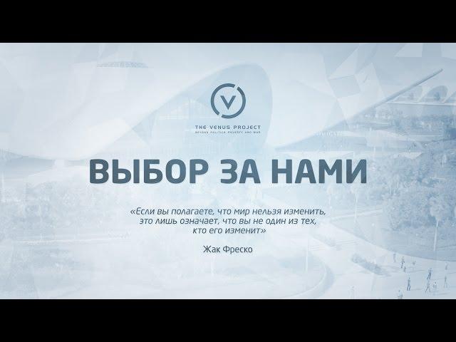 """Вибір за нами (проект """"Венера"""")"""