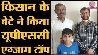 UPSC का रिजल्ट आया, जानिए UPSC Topper Pradeep Singh की कहानी