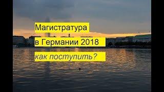 """Запись вебинара """"Поступление в магистратуру в Германии в 2018 г"""""""