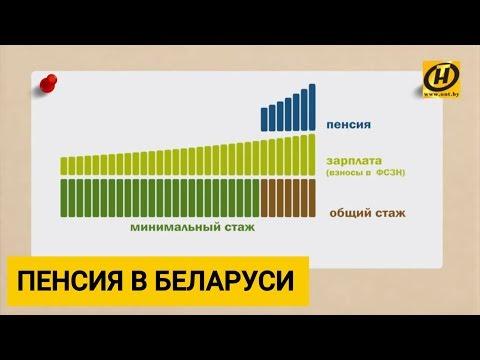 Трудовая пенсия по возрасту. Когда вам в Беларуси положена пенсия?